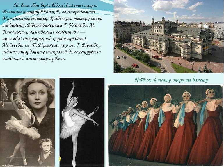 На весь світ були відомі балетні трупи Великого театру в Москві, ленінградськ...