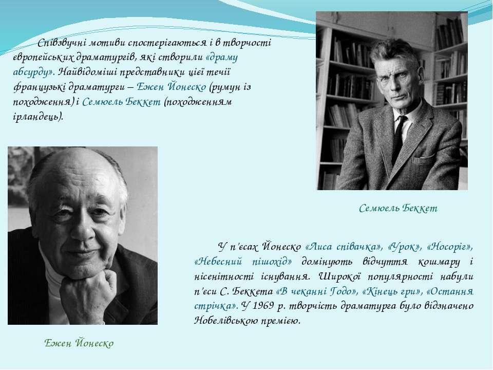 Співзвучні мотиви спостерігаються і в творчості європейських драматургів, які...