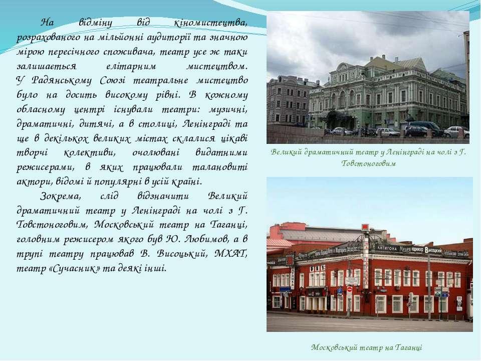 Великий драматичний театр у Ленінграді на чолі з Г. Товстоноговим На відміну ...