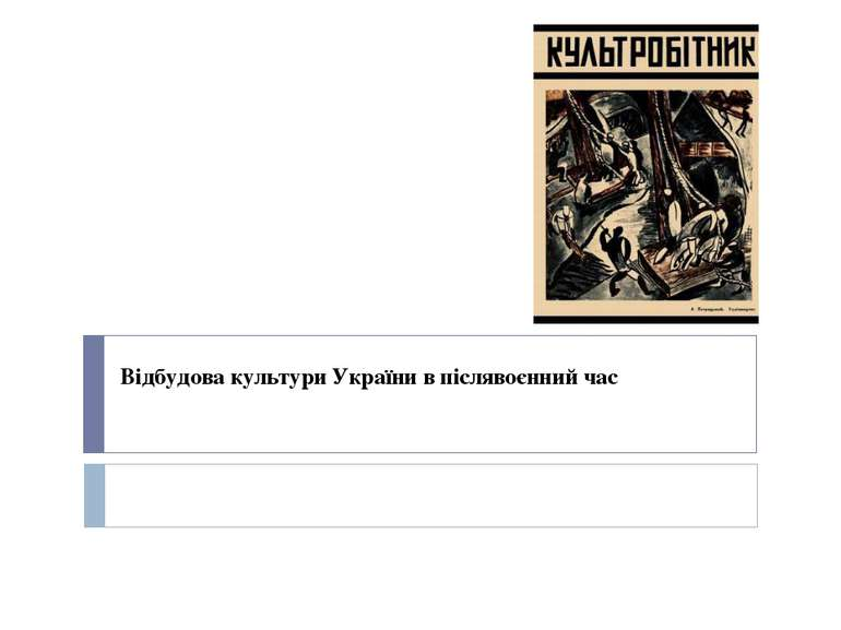 Відбудова культури України в післявоєнний час