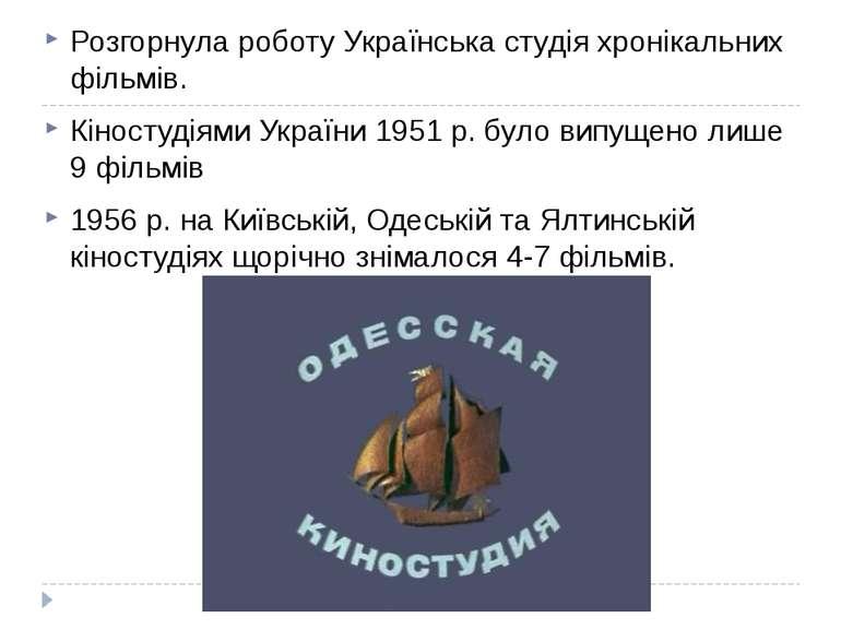 Розгорнула роботу Українська студія хронікальних фільмів. Кіностудіями Украї...