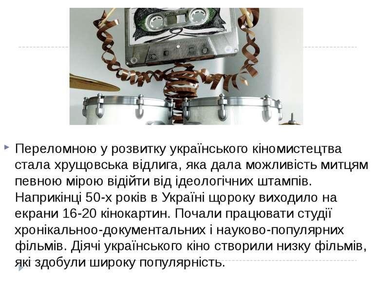 Переломною у розвитку українського кіномистецтва стала хрущовська відлига, як...