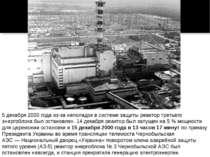 5 декабря2000 года из-за неполадок в системе защиты реактортретьего энергоб...