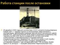 15 декабря 2000 года для коллектива ЧАЭС начался принципиально новый этап— п...
