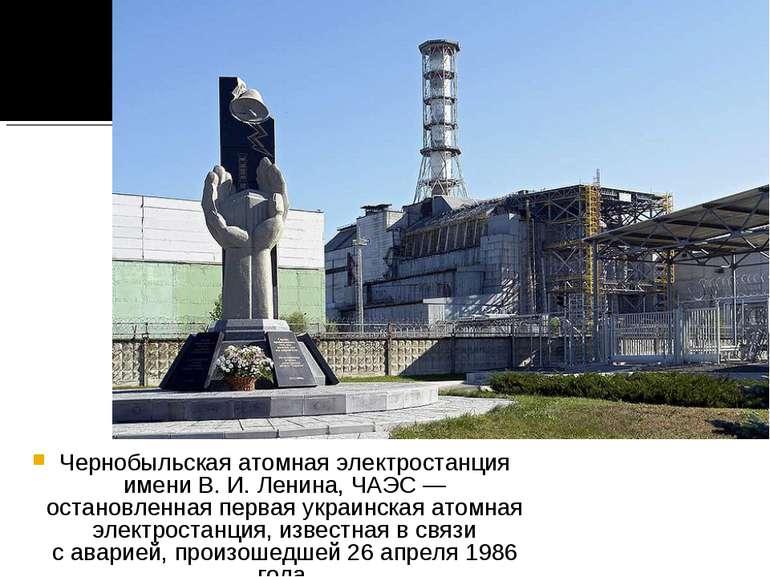 Чернобыльская атомная электростанция имени В.И.Ленина,ЧАЭС— остановленная...