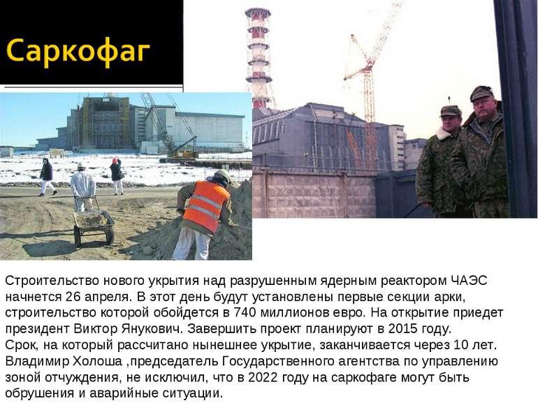 Строительство нового укрытия над разрушенным ядерным реактором ЧАЭС начнется ...