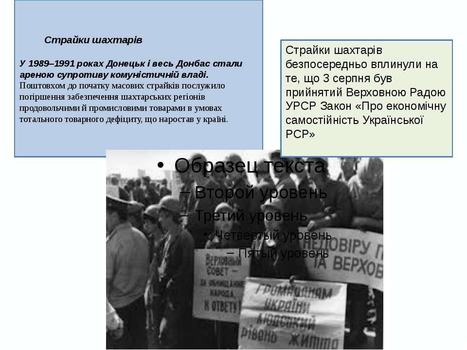 Страйки шахтарів У 1989–1991 роках Донецьк і весьДонбасстали ареною супроти...