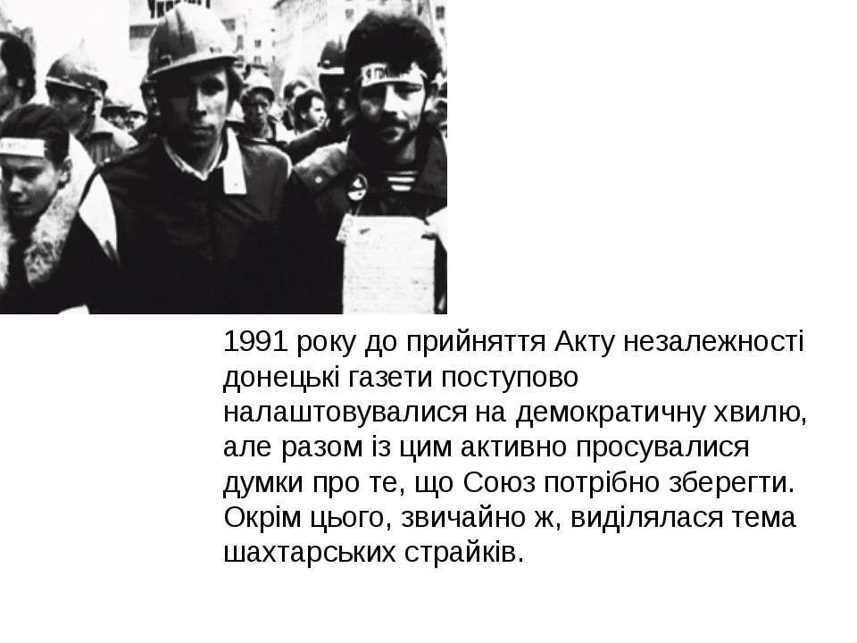 1991 року до прийняття Акту незалежності донецькі газети поступово налаштовув...