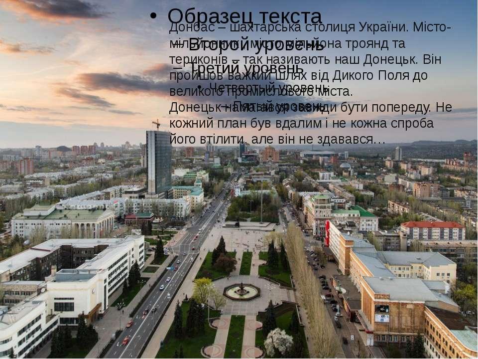 Донбас – шахтарська столиця України. Місто-мільйонник , місто мільйона троянд...