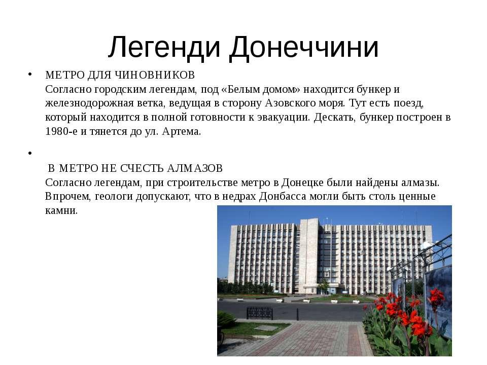 Легенди Донеччини МЕТРО ДЛЯ ЧИНОВНИКОВ Согласно городским легендам, под «Белы...