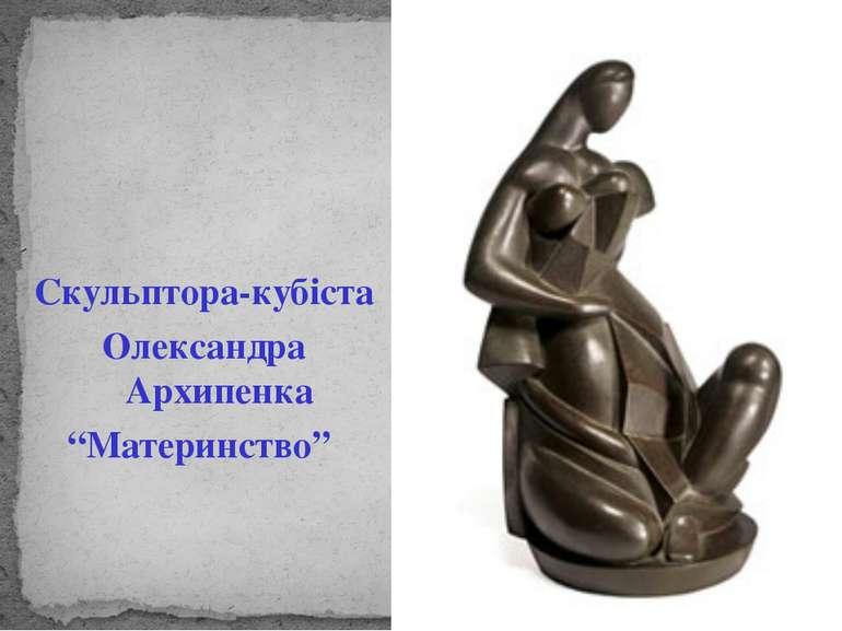 "Скульптора-кубіста Олександра Архипенка ""Материнство"""