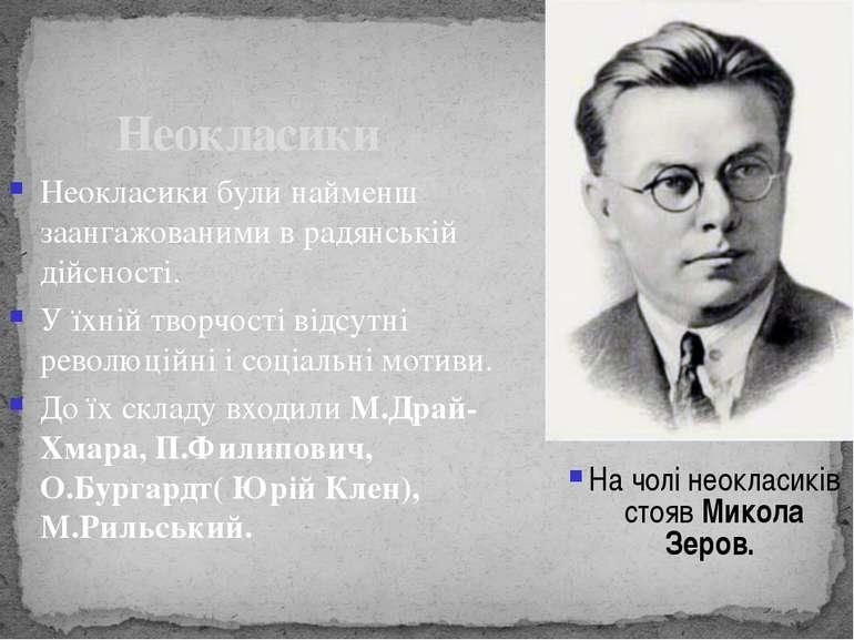 Неокласики були найменш заангажованими в радянській дійсності. У їхній творчо...