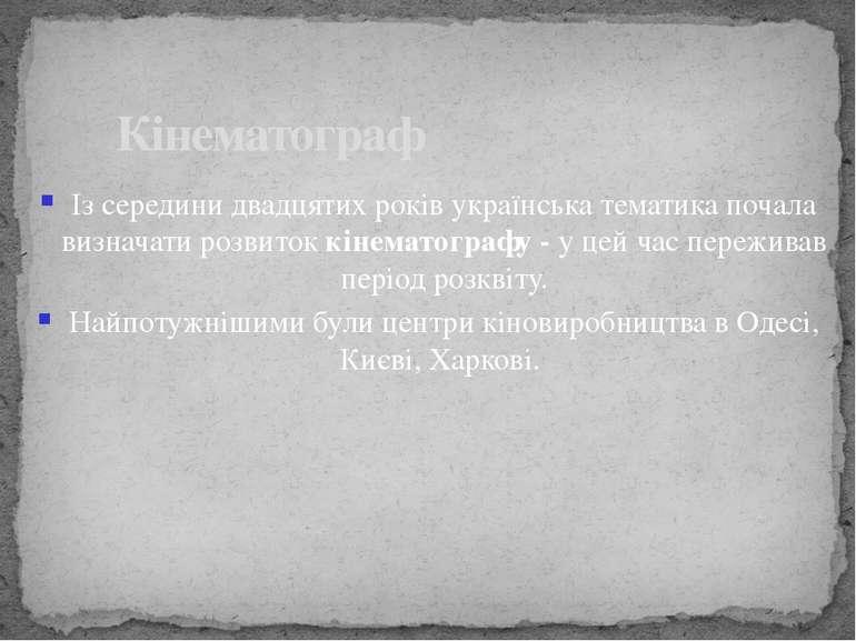 Із середини двадцятих років українська тематика почала визначати розвиток кін...