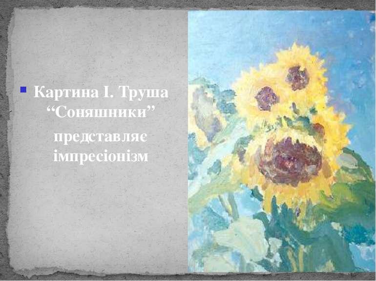 """Картина І. Труша """"Соняшники"""" представляє імпресіонізм"""