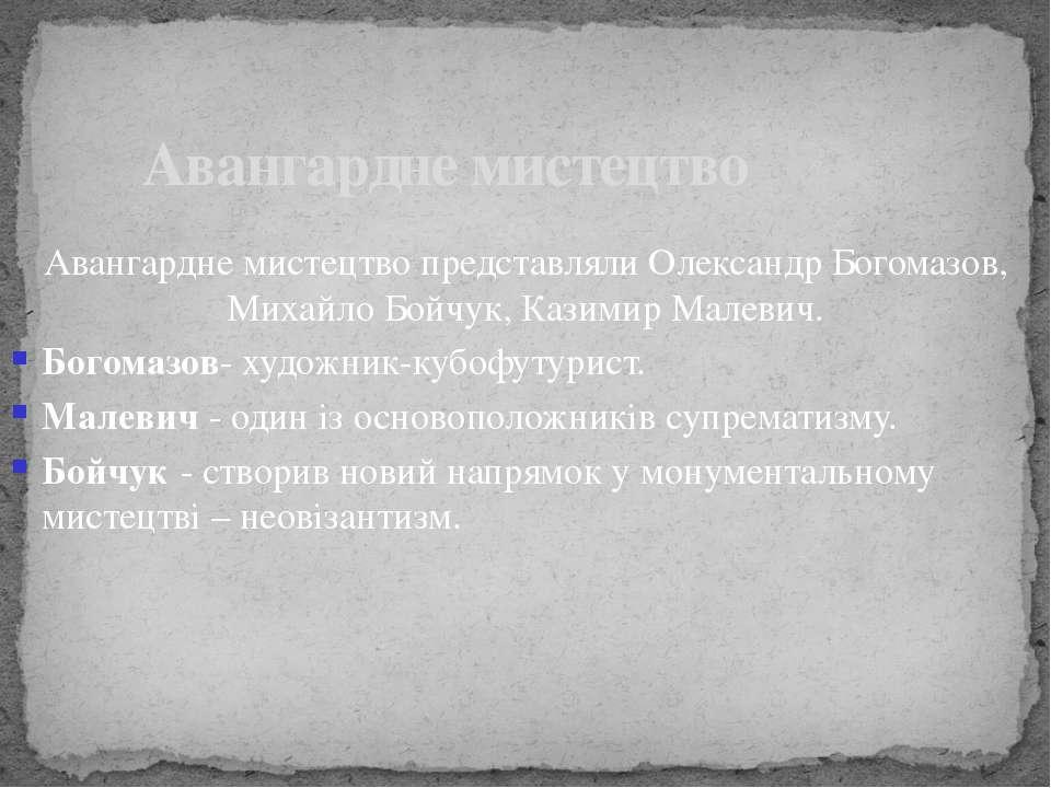 Авангардне мистецтво представляли Олександр Богомазов, Михайло Бойчук, Казими...