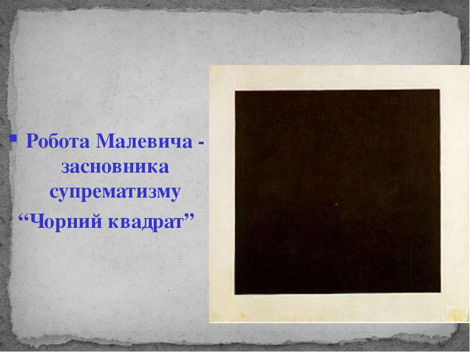 "Робота Малевича - засновника супрематизму ""Чорний квадрат"""