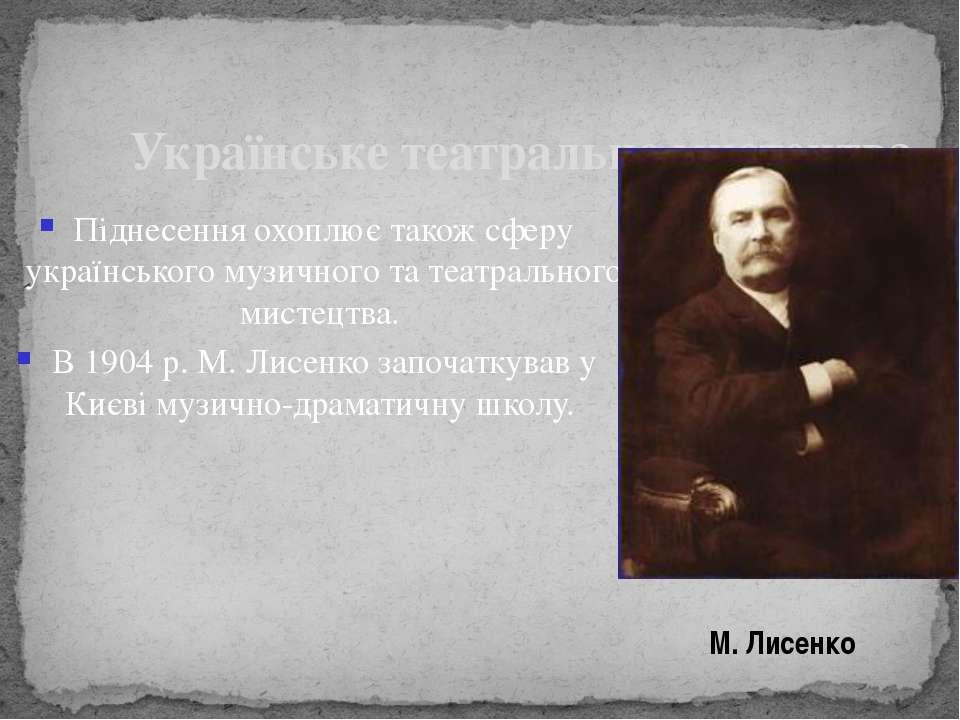Піднесення охоплює також сферу українського музичного та театрального мистецт...