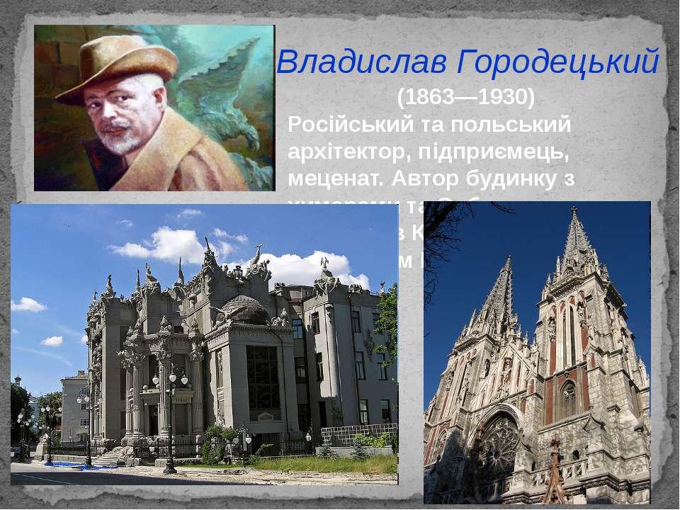 Владислав Городецький (1863—1930) Російський та польський архітектор, підприє...