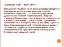 Галичина в 19 — поч. 20 ст На Галичині у Коломиї (1848) виник аматорський гур...