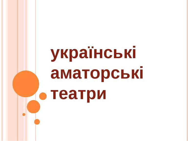 українські аматорські театри