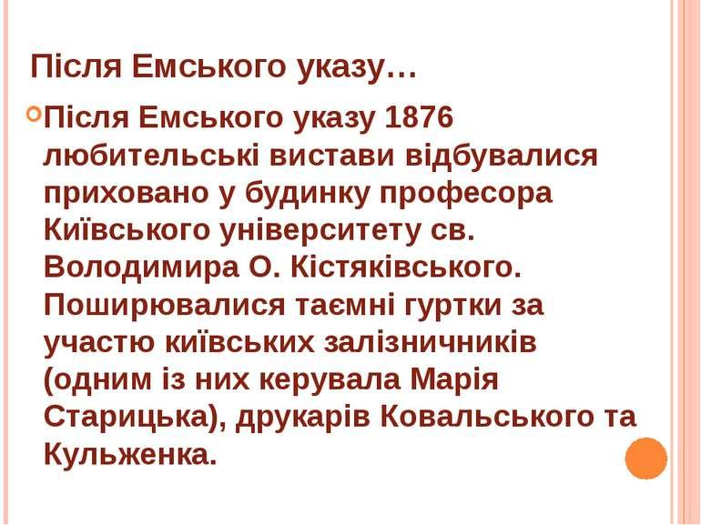 Після Емського указу… Після Емського указу 1876 любительські вистави відбувал...