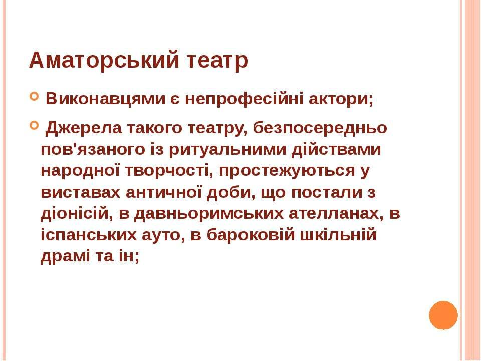 Аматорський театр Виконавцями є непрофесійні актори; Джерела такого театру, ...