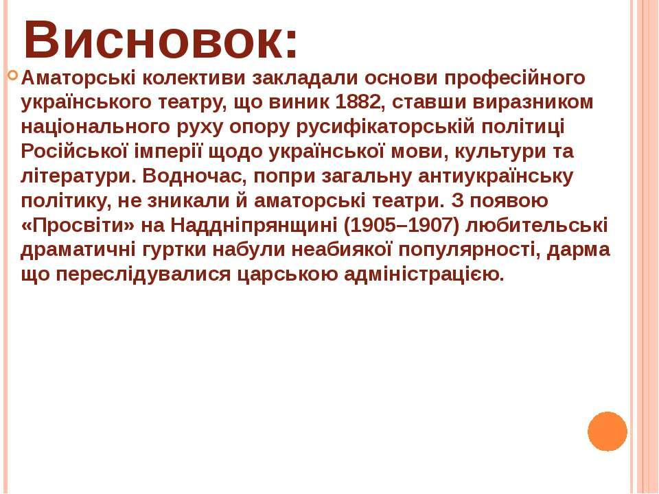 Висновок: Аматорські колективи закладали основи професійного українського теа...