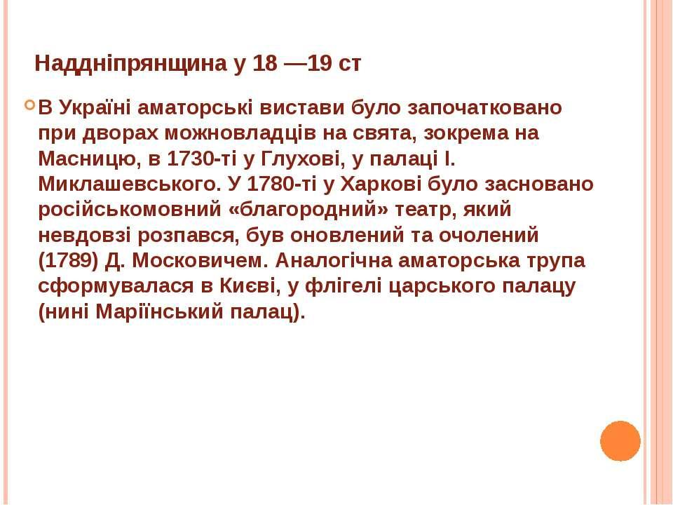 Наддніпрянщина у 18 —19 ст В Україні аматорські вистави було започатковано пр...