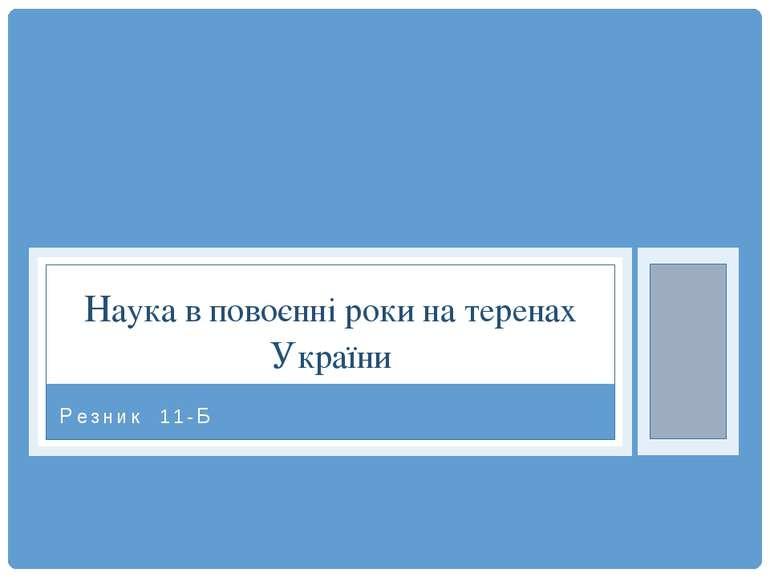 Резник 11-Б Наука в повоєнні роки на теренах України