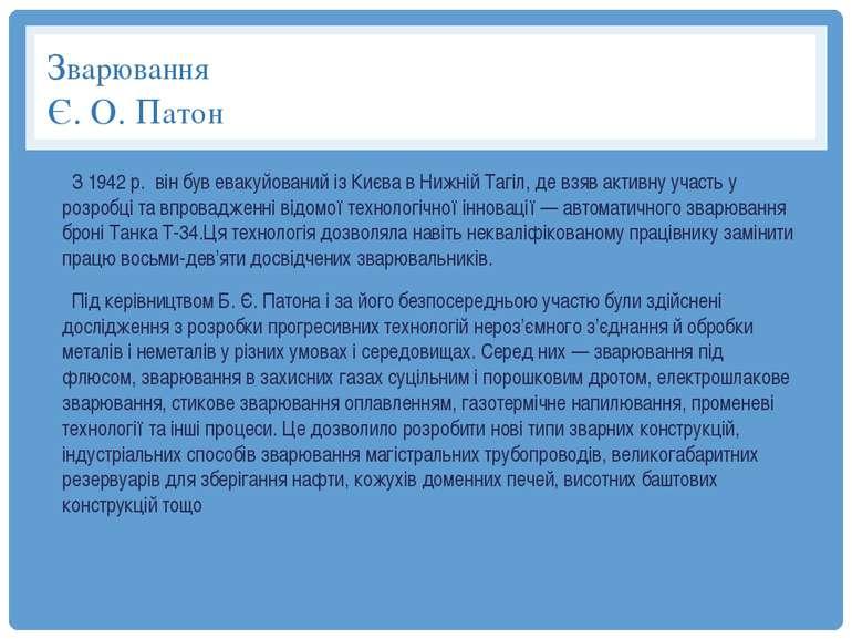 Зварювання Є. О. Патон З 1942 р. він був евакуйований із Києва в Нижній Тагіл...