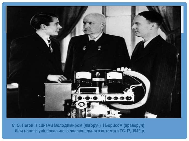 Є. О. Патон із синами Володимиром (ліворуч) і Борисом (праворуч) біля нового ...