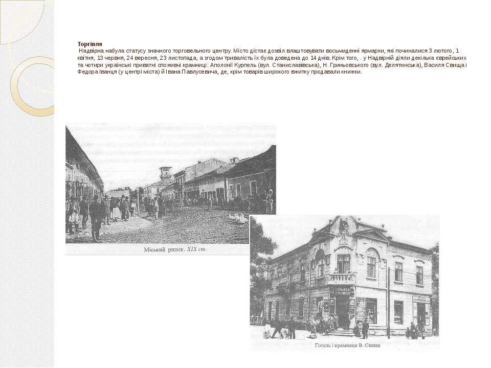 Торгівля Надвірна набула статусу значного торговельного центру. Місто дістає ...