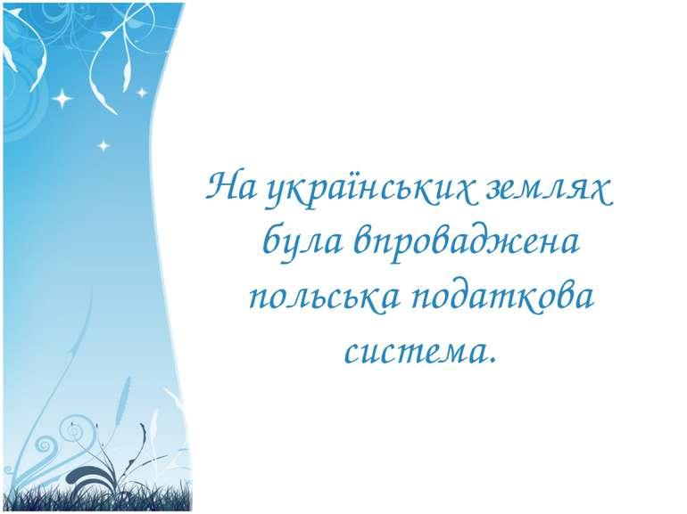 На українських землях була впроваджена польська податкова система.