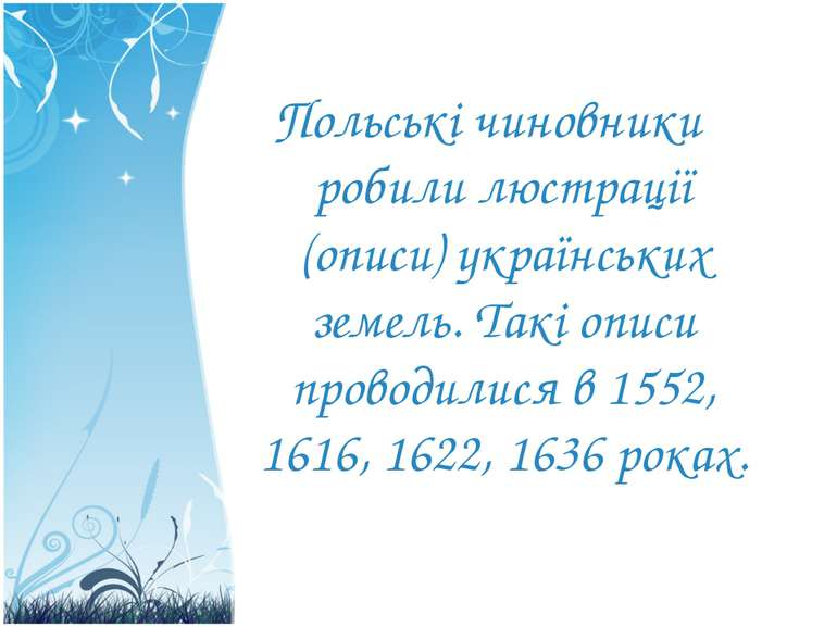 Польські чиновники робили люстрації (описи) українських земель. Такі описи пр...