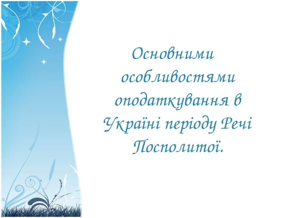 Основними особливостями оподаткування в Україні періоду Речі Посполитої.