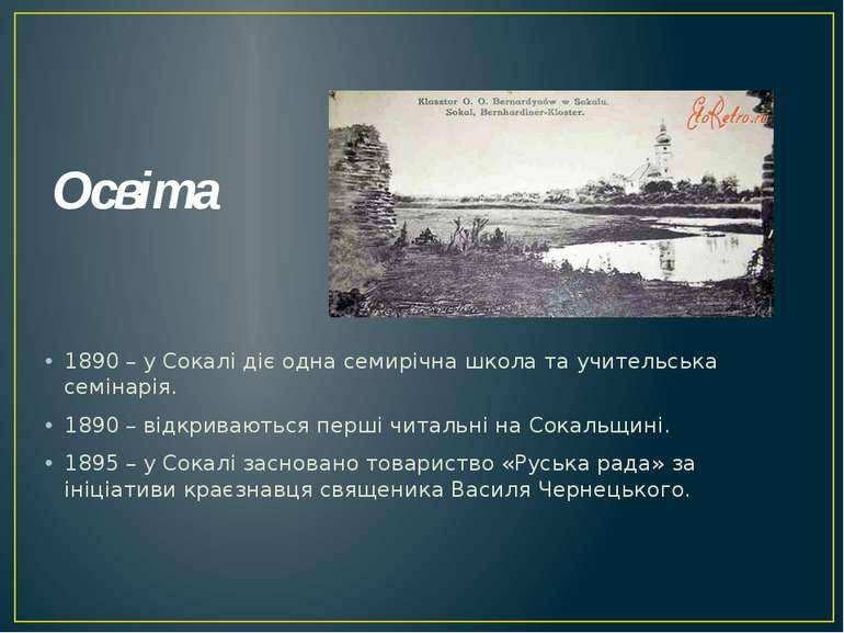 Освіта 1890 – у Сокалі діє одна семирічна школа та учительська семінарія. 189...