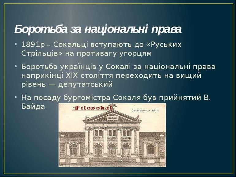 Боротьба за національні права 1891р – Сокальці вступають до «Руських Стрільці...