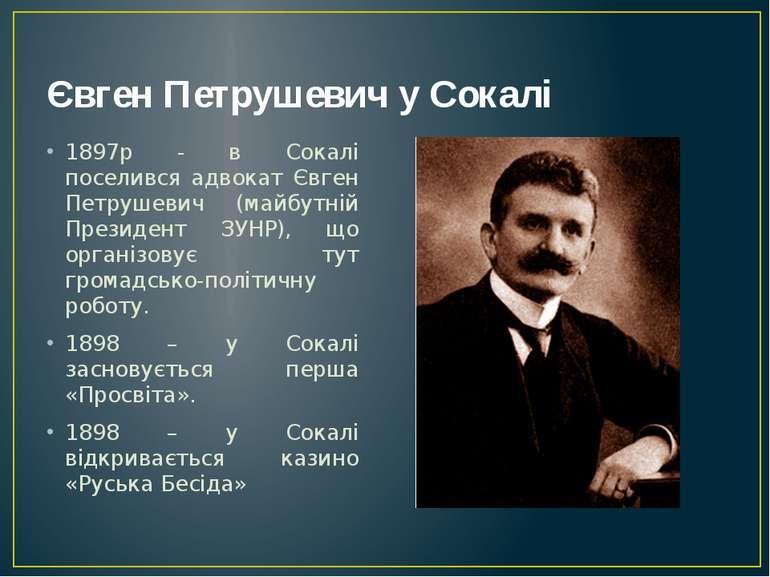 Євген Петрушевич у Сокалі 1897р - в Сокалі поселився адвокат Євген Петрушевич...