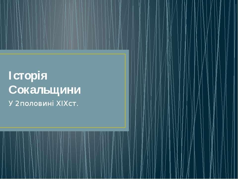 Історія Сокальщини У 2половині XIXст.