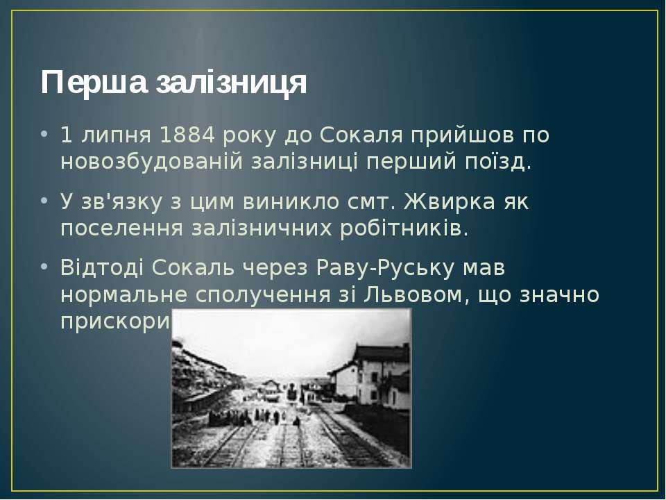 Перша залізниця 1 липня 1884 року до Сокаля прийшов по новозбудованій залізни...