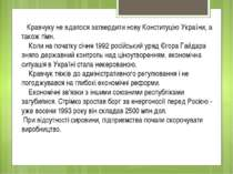 Кравчуку не вдалося затвердити нову Конституцію України, а також гімн. ...