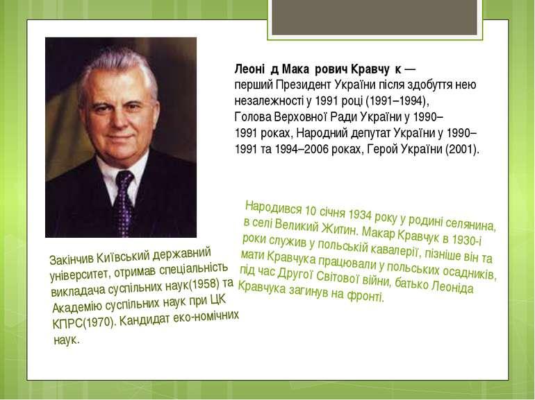 Леоні д Мака рович Кравчу к— першийПрезидент Українипісля здобуття нею нез...