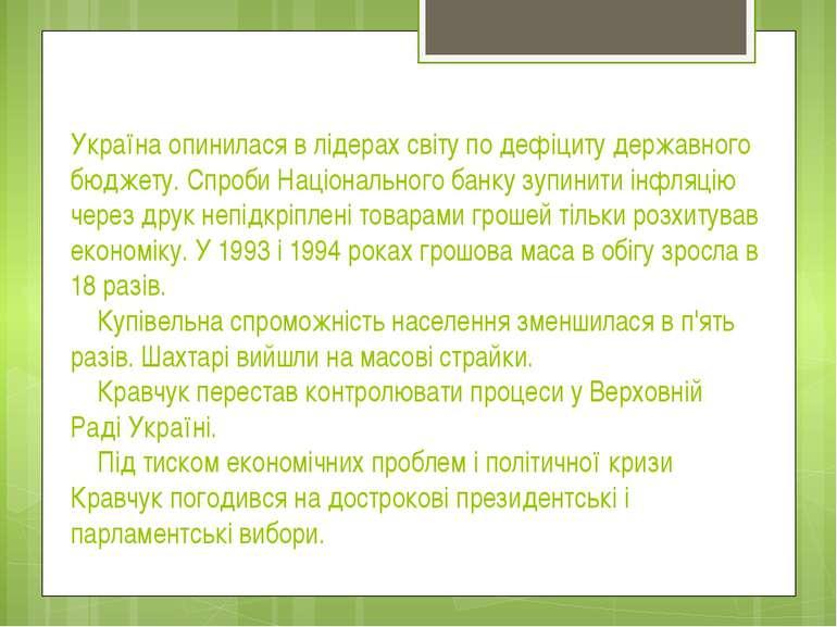 Україна опинилася в лідерах світу по дефіциту державного бюджету. Спроби Наці...