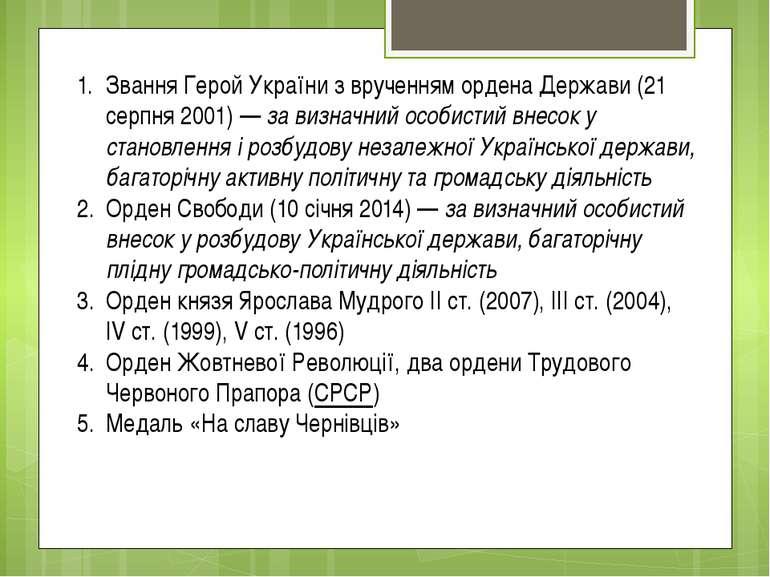 ЗванняГерой Україниз врученнямордена Держави (21 серпня2001)—за визначн...