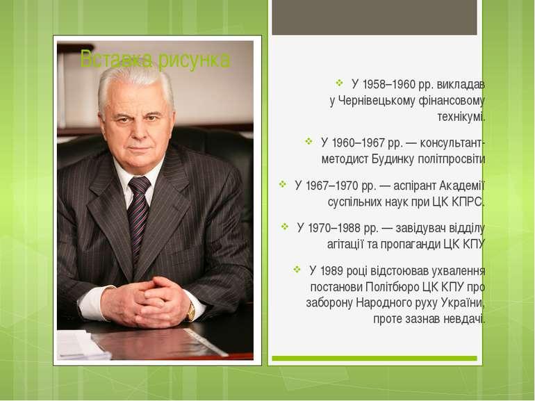У 1958–1960рр. викладав уЧернівецькому фінансовому технікумі. У 1960–1967р...