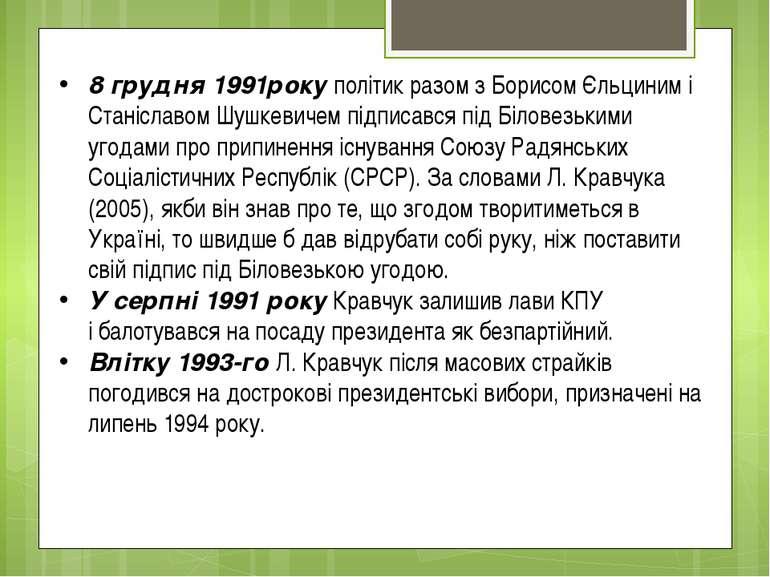 8 грудня 1991року політик разом з Борисом Єльциним і Станіславом Шушкевичем п...