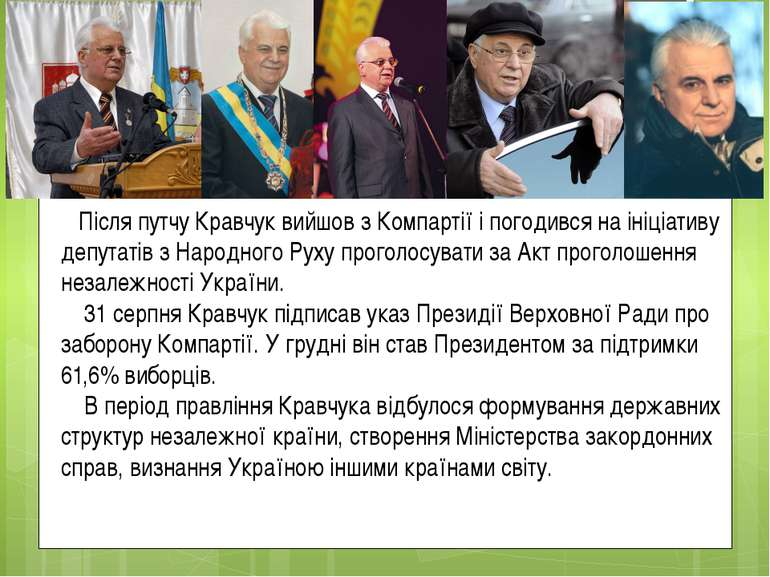 Після путчу Кравчук вийшов з Компартії і погодився на ініціативу депутаті...
