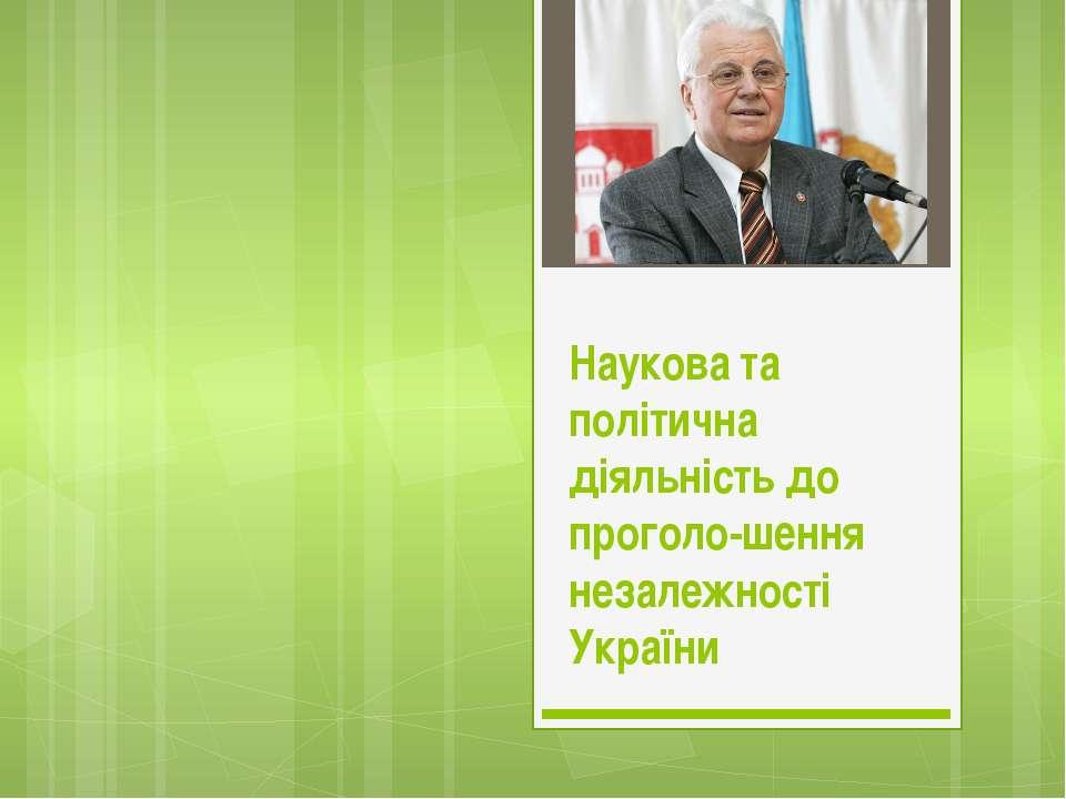 Наукова та політична діяльність до проголо-шення незалежності України