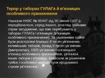 Терор у таборах ГУЛАГа й в'язницях особливого призначення Наказом НКВС № 0044...