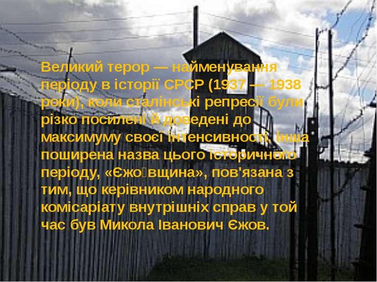 Великий терор — найменування періоду в історії СРСР (1937 — 1938 роки), коли ...